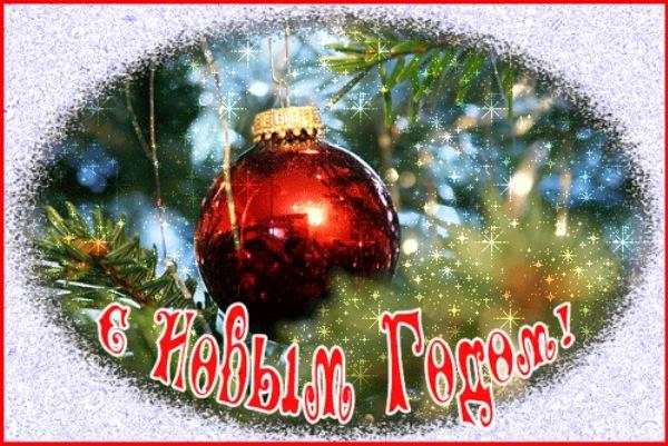 Поздравление с Новым годом с ёлочным шариком