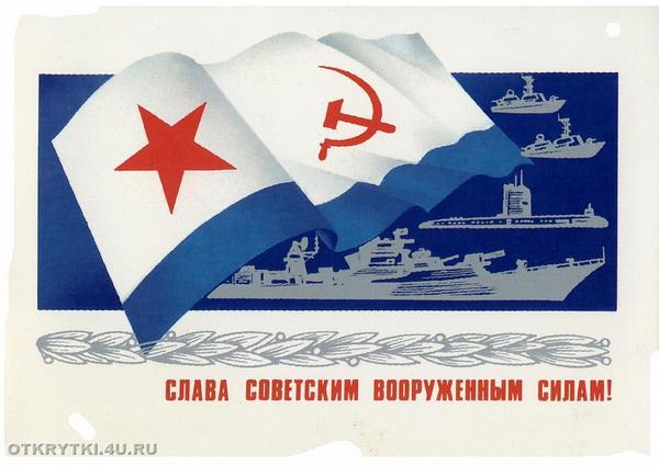 Отрытка-поздравление военно-морского флота